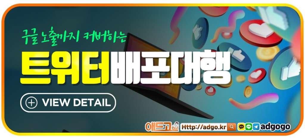 이천바이럴마케팅트위터배포대행
