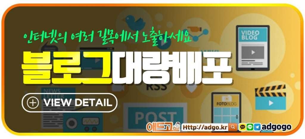 이천바이럴마케팅블로그배포
